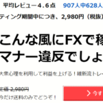 無料でもらえる!FXノウハウ書籍【勝てないひと必見】