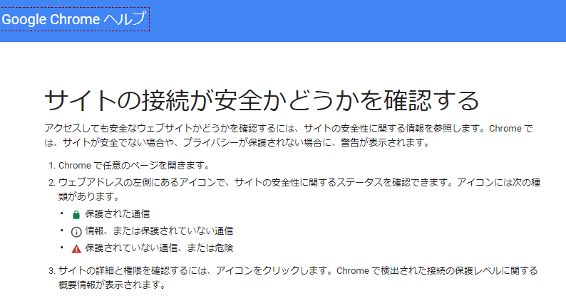 google chromeヘルプ