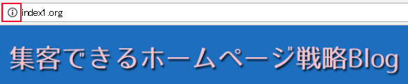 「安全ではない」通信だと表示される「i」アイコン