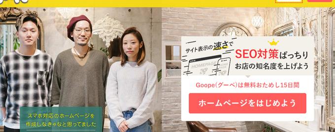 店舗紹介に特化したホームページサービス