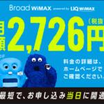 【1日百円ちょっと】WiMAX提供会社を選ぶならココ