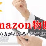 【今だけチャンス】Amazon物販ビジネスがわかるアマゾンナンバー1書籍が無料ダウンロード