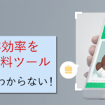 LINE@の集客効率を増幅させる無料ツール